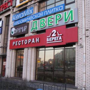 Два Берега. Ребрендинг вывески ресторана на Коломяжском