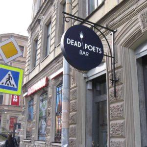 Кафе Dead Poets / световая консоль