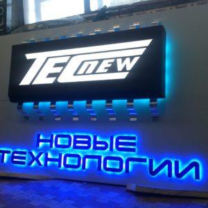 Новые Технологии / Выставочный стенд