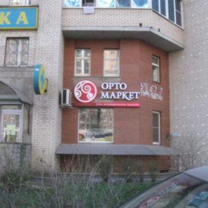 Ортомаркет / Новая вывеска на Коломяжском
