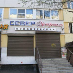 СЕВЕР / Новы магазин на Солидарности