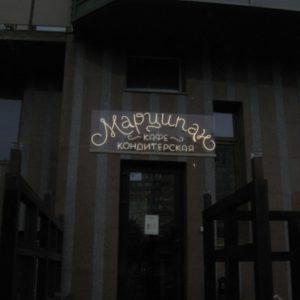 Марципан / Неоновая вывеска