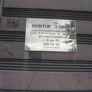 Доктор Дент / Латунная табличка