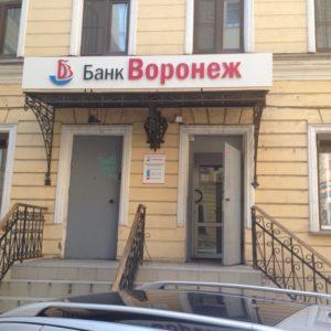 Воронеж Банк / Вывеска на Невском 53