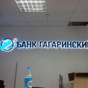 Вывеска для нового отделения Банка «Гагаринский» на Невском
