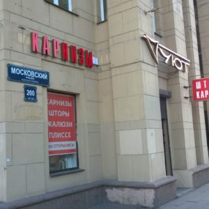 УЮТ / Новая вывеска на Московском