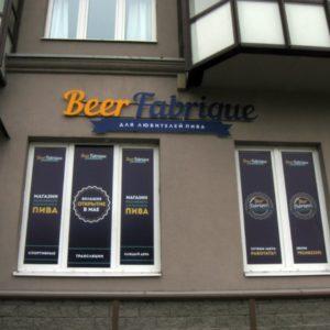 Beer Fabrique / Новый бар.jpg