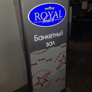 Световая стелла / Ресторан Royal Beach