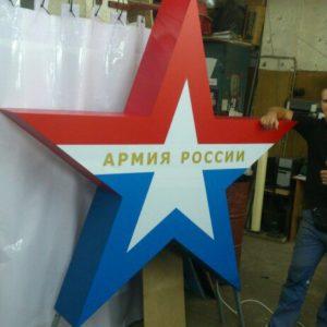 Световая звезда / Военная часть г. Вологда