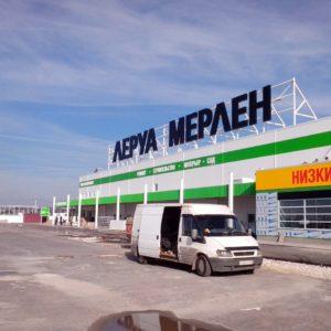 Леруа Мерлен / Гипермаркет в г.Тула
