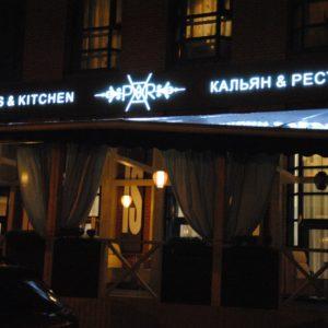 ПАР / Новый ресторан