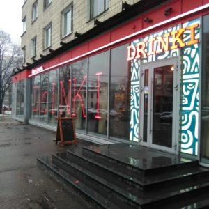 DrINKI / Новый ресторан на Тореза