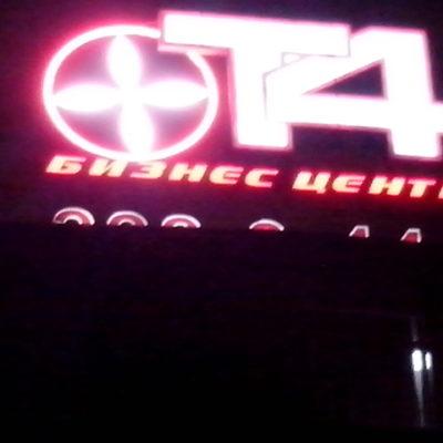 Бизнес Центр Т4 / светодиодный логотип