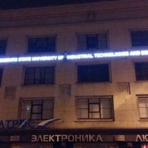 СПГУ промышленных технологий и дизайна / Вывеска на Вознесенском