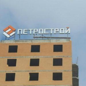 ПЕТРОСТРОЙ / Новая крыша в Мурино