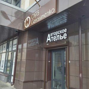 Ателье «Olya Gerasimenko»