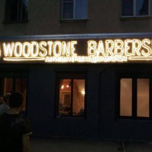 WOODSTONE / Парикмахерская для мужчин