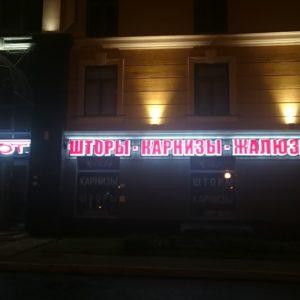 УЮТ / Новый магазин на Обводном