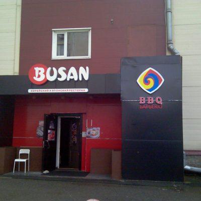 Бусан / Столовая завода HYUNDAI
