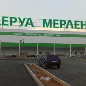 Комплексное оформление гипермаркета ЛЕРУА МЕРЛЕН в г.Кострома