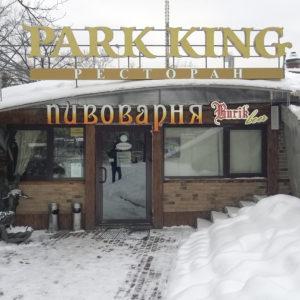 Park King / Ресторан в Александровском Парке