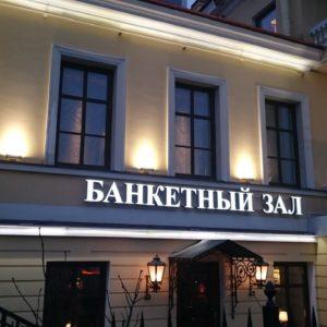 Особняк Глуховского / Вывеска банкетного ресторана