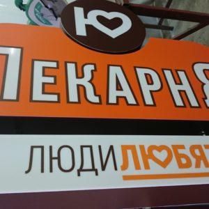 Люди Любят / Пекарня на Гривцова