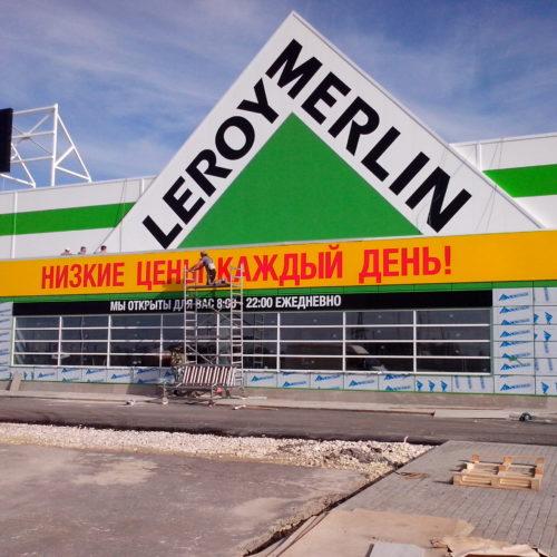 Монтаж крупногабаритного элемента для гипермаркета «Леруа Мерлен» в г. Рязань