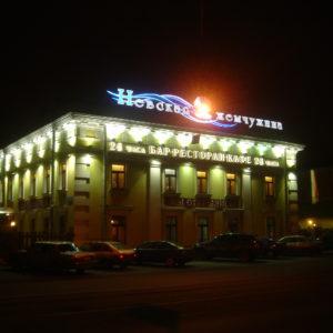 Ресторан «Невская Жемчужина»