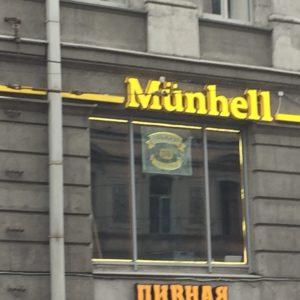 Большой ресторан группы «Munhell» на Литейном