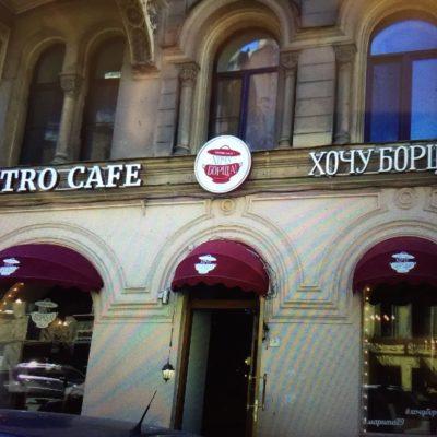 Хочу Борща. Ресторан на Марата