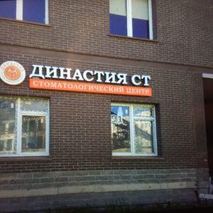 Вывеска для стоматологической клиники «ДИНАСТИЯ»