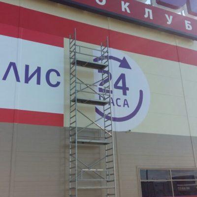 Широкоформатная печать для нового гипермаркета РЯДЫ на Мурманском шоссе