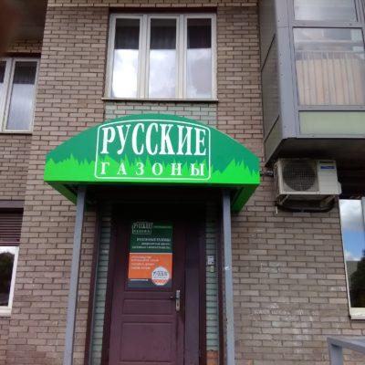 Оформление входного козырька для «Русских Газонов»