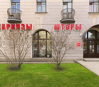 Новый салон фирмы «УЮТ» на пр.Энгельса