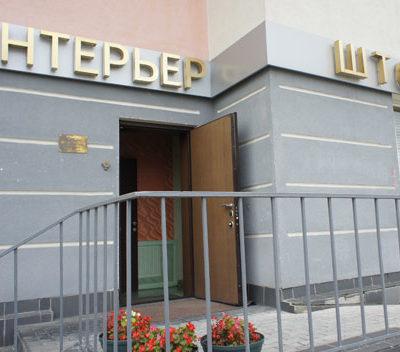 Вывеска фирмы «УЮТ» в Москве