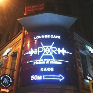 Ресторан ПАР на улице Восстания