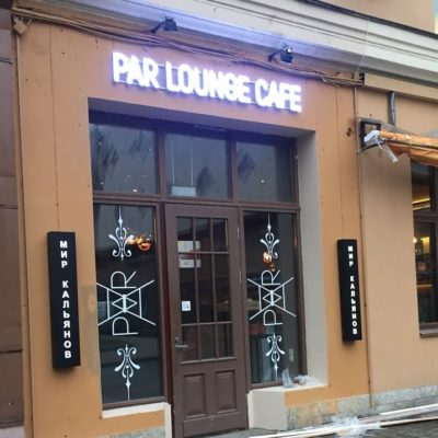 Новый ресторан сети «ПАР» и «Мир Кальянов» на улице Ефимова