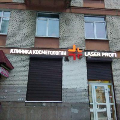 Laser Profi вывеска
