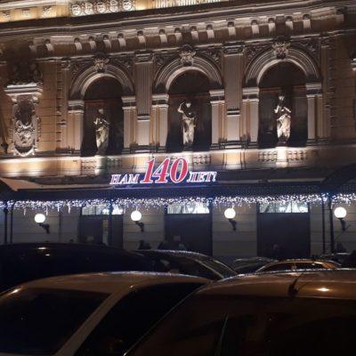 Питерскому цирку Чинизелли на Фонтанке 140 лет!!!