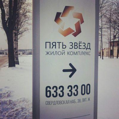 Реклама для жилого комплекса «Пять звезд»