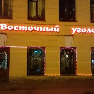Ресторан на Гороховой