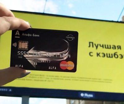 Столичное УФАС признало недобросовестной рекламу «Тинькофф Банка»