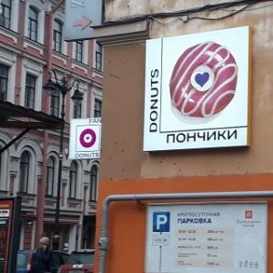 Световой короб «Пончики»