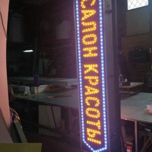 Световой короб с открытыми диодами