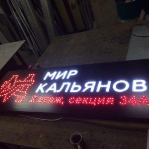 Мир Кальянов в Озерках